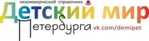 Детский мир Петербурга_справочник