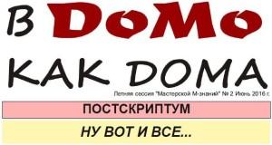 ДоМо16