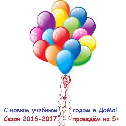 ДоМо_сезон 2016-2017 на 5 с плюсом
